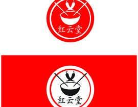 Nro 3 kilpailuun Logo design käyttäjältä rahulvalder