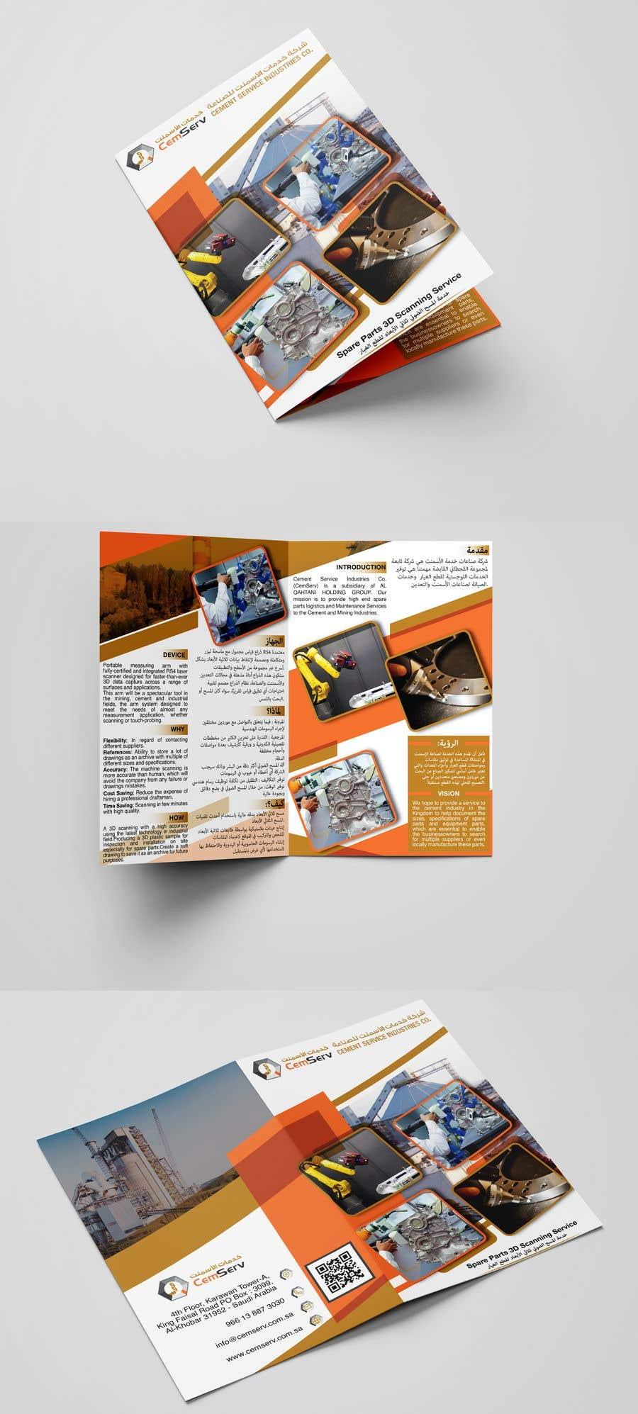 Конкурсная заявка №                                        10                                      для                                         brochure- promoting a new service