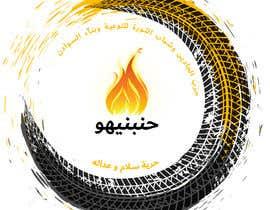 #23 untuk design logo for Sudan revolutionary young politic party oleh jomainenicolee