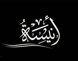 Nro 50 kilpailuun Arabic calligraphy in Modern and Feminine style. käyttäjältä Karim111