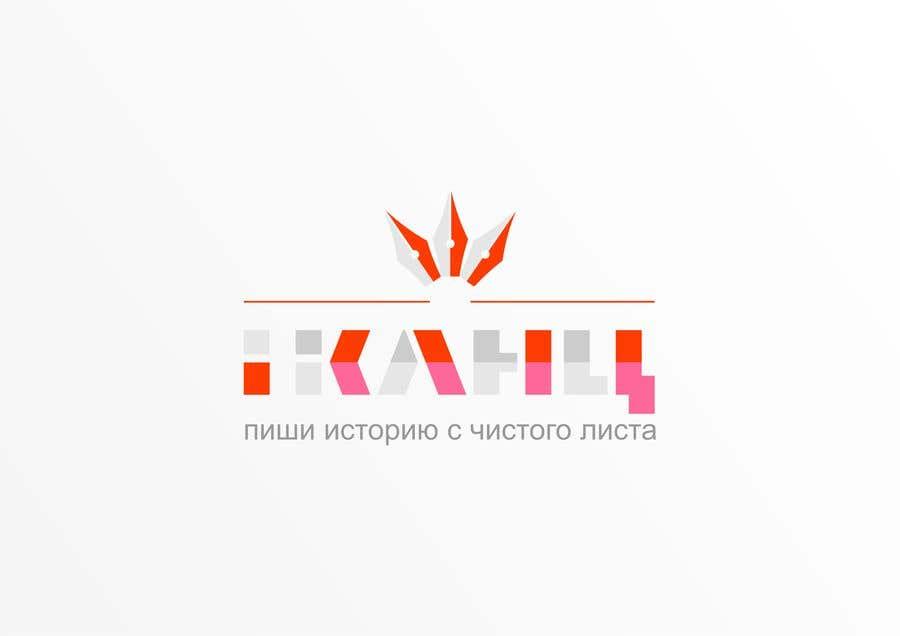 Конкурсная заявка №                                        160                                      для                                         Create logo / Создание логотипа (RUS characters)