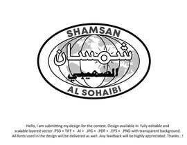 #758 for Logo Uplifting by farhana6akter