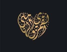 #13 for ARABIC CALLIGRAPHY by manhaj