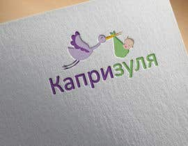 #234 for Create Logo for online baby clothes shop by khshovon99
