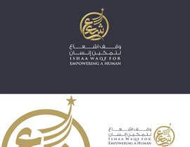 #208 for Design a Professional Charity Arabic Logo by MohammedHaassan