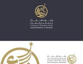 #208 untuk Design a Professional Charity Arabic Logo oleh MohammedHaassan
