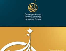 #238 untuk Design a Professional Charity Arabic Logo oleh MohammedHaassan