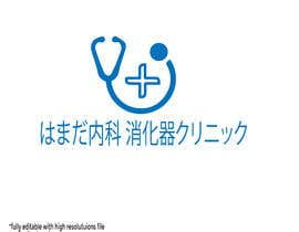 #3 for Logo Design for doctor clinic by abbasalikibria