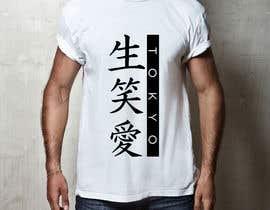 Nro 54 kilpailuun Design my Tshirt Line ( 10 minimal designs total) käyttäjältä gexton
