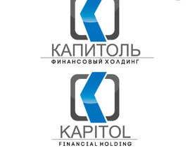 #106 for Logo for a financial holding (логотип для финансовой компании) by Artfoth