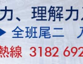 Nro 17 kilpailuun Design a Banner for a course käyttäjältä deziner14