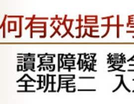 Nro 13 kilpailuun Design a Banner for a course käyttäjältä LampangITPlus