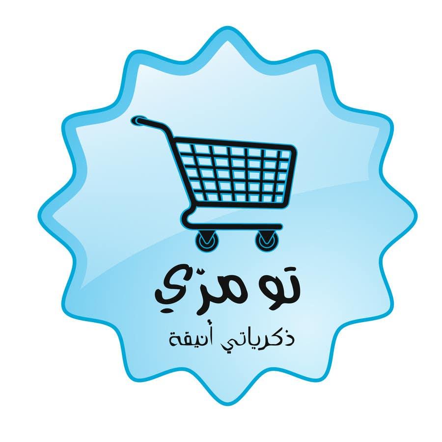 Inscrição nº                                         61                                      do Concurso para                                         Logo Design for an ecommerce website
