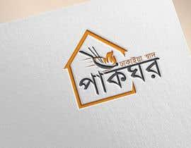 Nahiaislam tarafından Logo Design - 26/06/2020 17:35 EDT için no 245