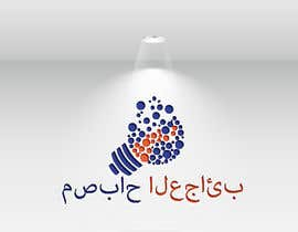#63 cho Arabic Logo Design for a middle east company bởi mdidrisa54