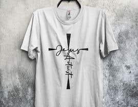 #131 for Create enamel pin/t-shirt slogan design by AbdullahDesign24