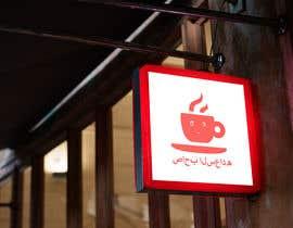 Nro 17 kilpailuun Coffee package design and logo design käyttäjältä ShariarJohan