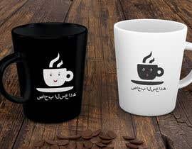 Nro 21 kilpailuun Coffee package design and logo design käyttäjältä ShariarJohan