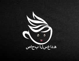 Nro 22 kilpailuun Coffee package design and logo design käyttäjältä ShariarJohan