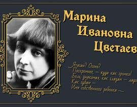 #6 для поэты 20-го века от karkatvantas1392
