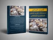Bài tham dự #38 về Logo Design cho cuộc thi تصميم غلاف كتاب   Book cover design