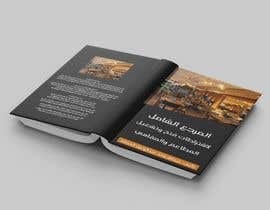 #29 cho تصميم غلاف كتاب   Book cover design bởi mesteroz