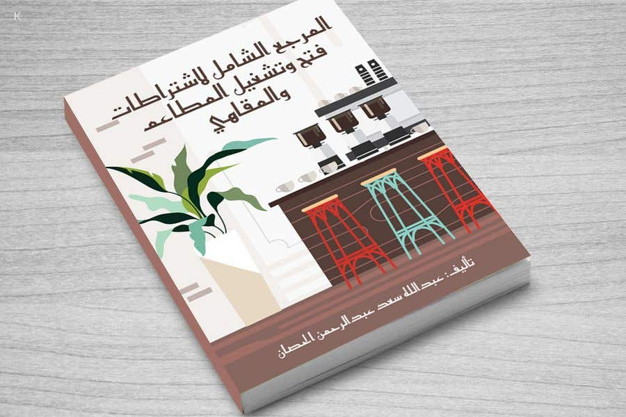 Bài tham dự cuộc thi #                                        16                                      cho                                         تصميم غلاف كتاب   Book cover design
