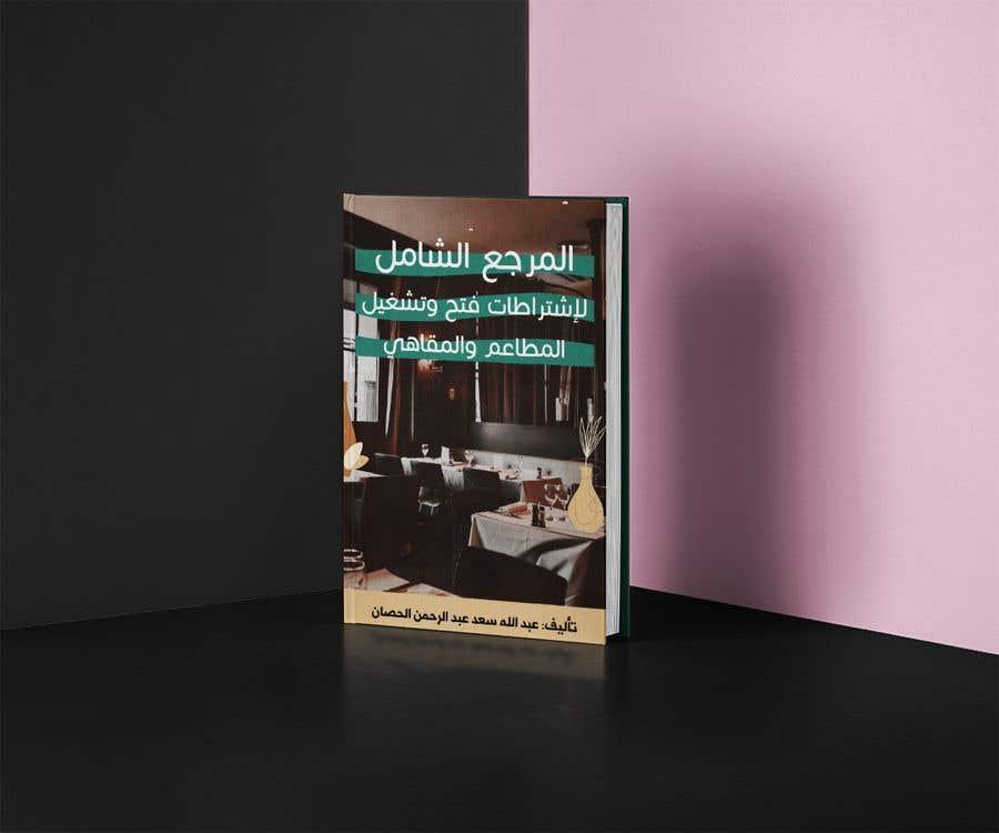 Bài tham dự cuộc thi #                                        21                                      cho                                         تصميم غلاف كتاب   Book cover design