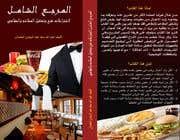 Bài tham dự #22 về Photoshop cho cuộc thi تصميم غلاف كتاب   Book cover design