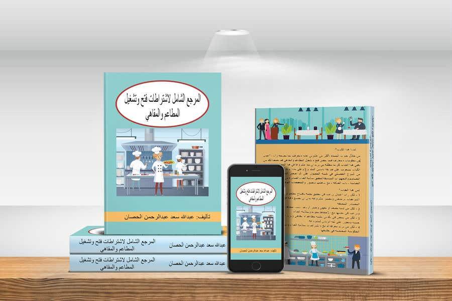 Bài tham dự cuộc thi #                                        73                                      cho                                         تصميم غلاف كتاب   Book cover design