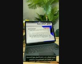 nº 6 pour adding arabic text to a video par Noury7