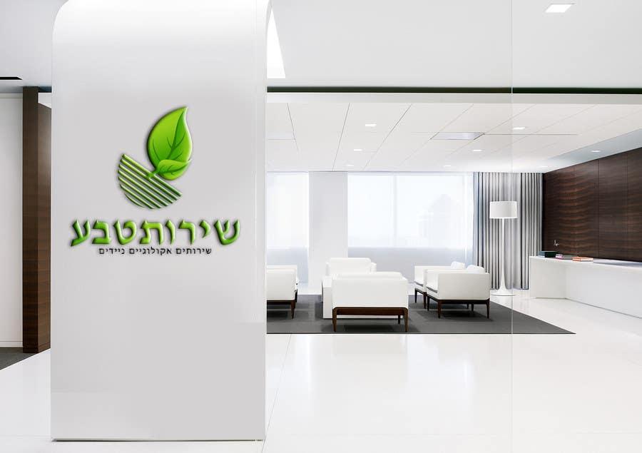 Penyertaan Peraduan #39 untuk Portable Eco-toilets Looking for Logo!
