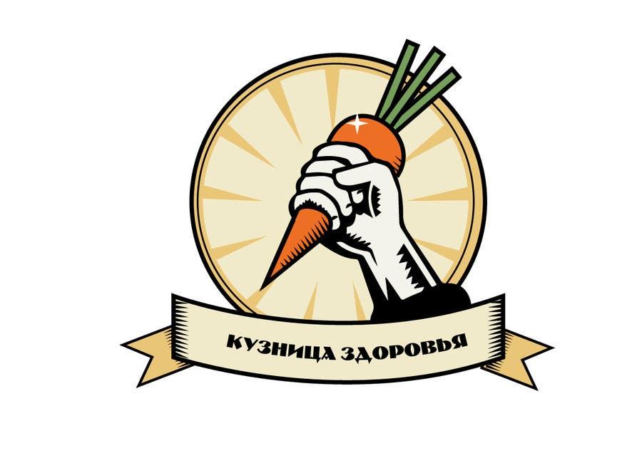 Contest Entry #178 for Concevez un logo for a wellness russian website