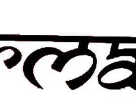 Nro 13 kilpailuun Logo for my Business Website käyttäjältä freelancernayon5
