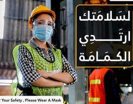 "#40 untuk I need an A4 poster contains (""لسلامتك ارتدي الكمامة"") oleh mmagdii97"