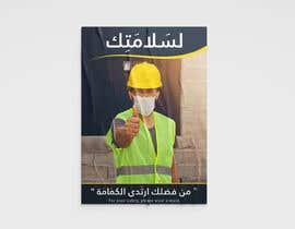 "#48 untuk I need an A4 poster contains (""لسلامتك ارتدي الكمامة"") oleh mmagdii97"