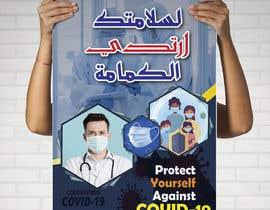"#47 untuk I need an A4 poster contains (""لسلامتك ارتدي الكمامة"") oleh numednu0"
