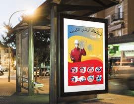 "#32 untuk I need an A4 poster contains (""لسلامتك ارتدي الكمامة"") oleh bmtuhin420"