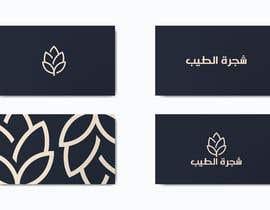 Nro 185 kilpailuun Create arabic logo identity käyttäjältä ahmedkarambadr