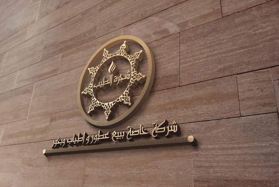 Kilpailutyö #                                        114                                      kilpailussa                                         Create arabic logo identity
