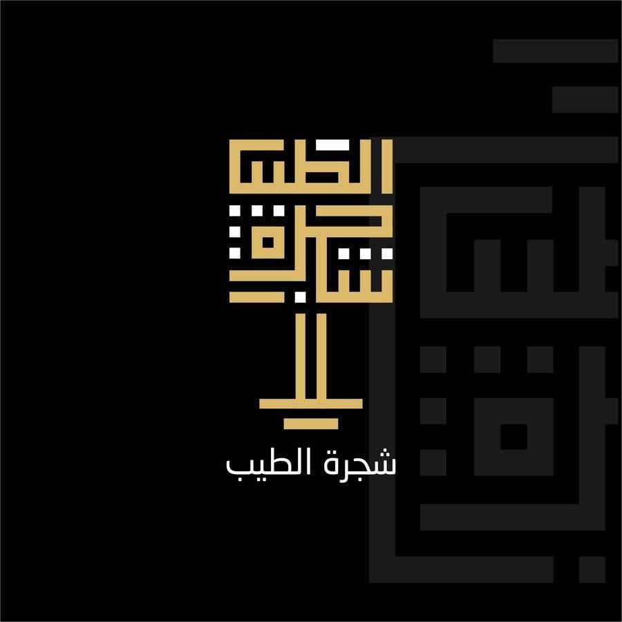 Kilpailutyö #                                        130                                      kilpailussa                                         Create arabic logo identity