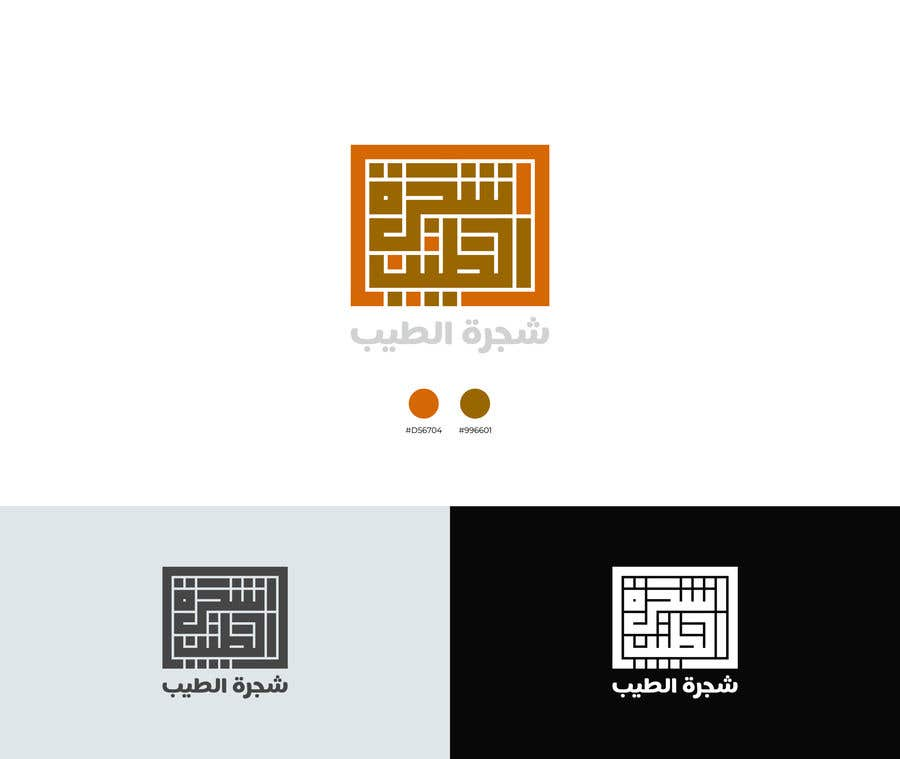 Kilpailutyö #                                        105                                      kilpailussa                                         Create arabic logo identity