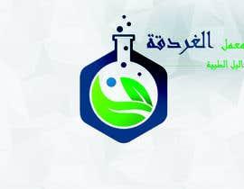 #53 for logo design  - 01/12/2020 08:04 EST by houmam20
