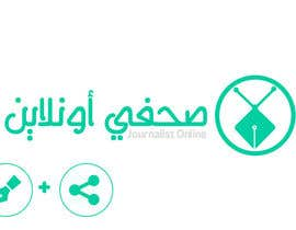 nº 27 pour Logo for journalists website in Arabic par SalemGamal