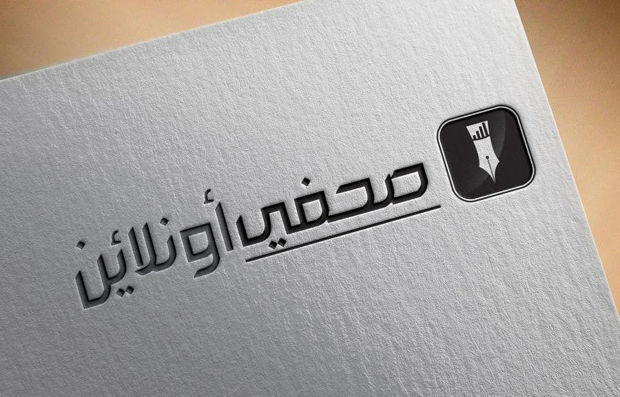Contest Entry #22 for Logo for journalists website in Arabic