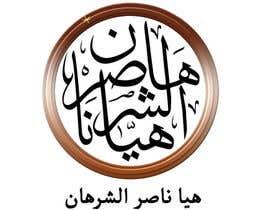 #25 untuk Design a Logo in ARABIC oleh xtrem777