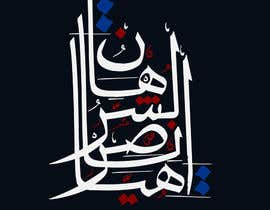 #24 untuk Design a Logo in ARABIC oleh elmado34