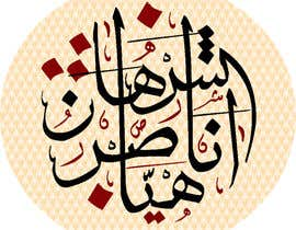 #55 untuk Design a Logo in ARABIC oleh redouaneaberdin
