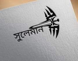 #52 для Logo Design от MubeenSandhu