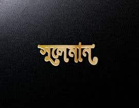 #43 для Logo Design от shakilajaman94